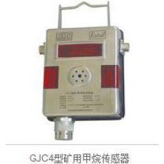 甘肃厂家直销陕西西腾GJC4型矿用甲烷传感器