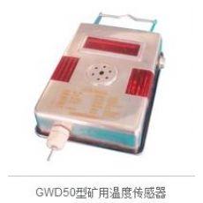 陕西西腾厂家直销低价GWD50型矿用温度传感器