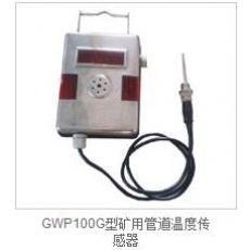 甘肃厂家直销陕西西腾GWP100G 煤矿管道用温度传感器