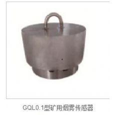 山西厂家直销陕西西腾GQL0.1型矿用烟雾传感器