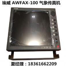 经销供应船用气象传真机 AWFAX-100