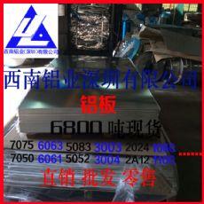 1050a铝板0.6mm厚铝板 2a12航空铝板出厂价供应 铝塑板规格表