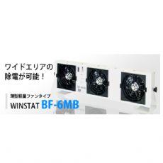 日本SSD离子风机B BF-6MB