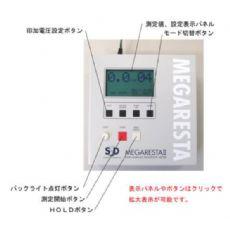 日本 SSD 表面抵抗测试仪 MEGARESTAII