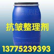 无甲醛免烫整理剂TCL