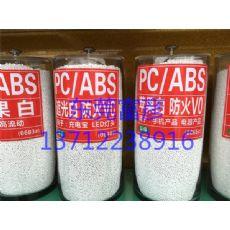 PC/ABS合金原料