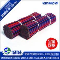PVC电子导线 UL绝缘导线加工厂家 镀锡铜导线加工