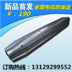 供应金属材质电缆防爆盒 电缆中间接头保护盒