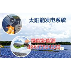 如何选购太阳能发电_广西光伏发电系统品牌