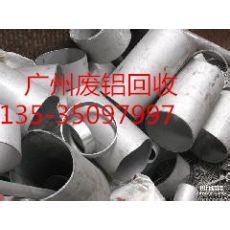 广州废铝高价上门回收 废铝今日价格
