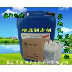 粘泥剥离剂 青苔防止剂