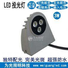 LED投光灯 3w大功率外形独特广告墙投射灯 独特配光 高度防水 江门为光照明