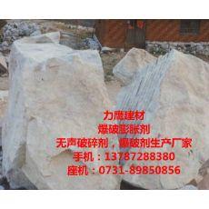 泰州破碎膨胀剂厂家,泰州岩石膨化剂生产厂商