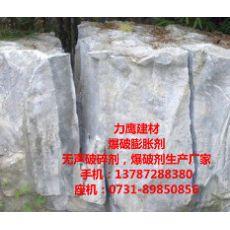淮安静态爆破膨胀剂生产厂家,淮安破石剂厂价