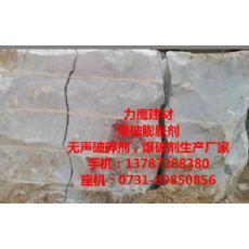 六盘水岩石膨胀剂生产厂家,六盘水爆破用膨胀剂报价
