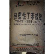 巴陵SBS1301——泉州高端热塑性丁苯橡胶提供商