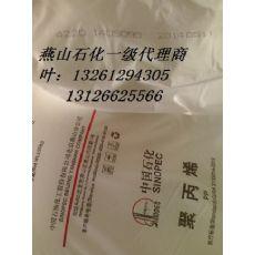 燕山石化管材料B8101/PPR4220