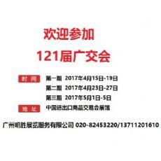 121届广交会摊位