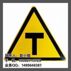 道路交通标志牌 安全警示牌 三角形警示牌