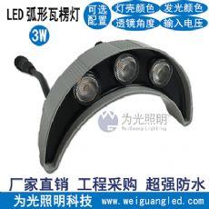 LED瓦片灯高亮芯片 LED月牙灯 3w6w单色防水 户外亮化照明 江门为光照明