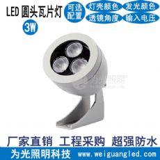 LED圆头瓦片灯 古建筑物照明 琉璃瓦灯 防水瓦面灯月牙灯 江门为光照明