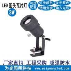 LED圆头瓦片灯 高亮芯片 LED投光灯3w单色防水户外亮化照明 江门为光照明
