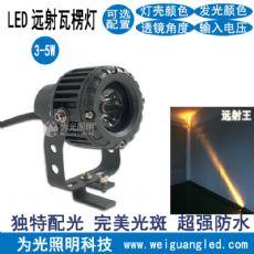 LED远射瓦楞灯 聚光投射灯3W-5W 古建筑物射灯 瓦面投光灯 江门为光照明