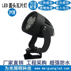 3~12W瓦楞投射灯厂家直销 LED圆头瓦楞灯金黄光LED高压瓦片投光灯 江门为光照明