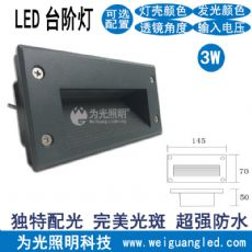 LED台阶灯 嵌入式3W大功率防水超亮墙角灯 独特配光led踏步灯 江门为光照明