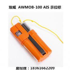 埃威AWMOB-100 AIS个人示位标 便携式示位标