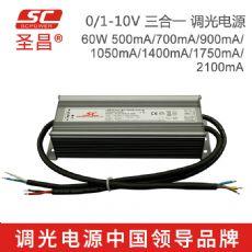 60W 开关电源 0/1-10W恒流可调光电源
