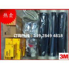3M冷缩电缆户外终端头 3M户外电缆头