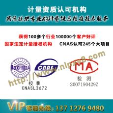 深圳平湖仪器效验,尽在博罗计量具有完全独立第三方公证地位