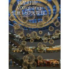 后现代创意个性客厅吊灯LED火花球圆球形烟花moooi满天星酒店吊灯