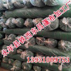 永年遮阳网|永年遮阳网生产厂家|邯郸东昌篷布
