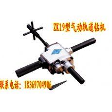气动轨道钻-ZK19型