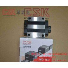 台湾CSK原装进口LMG35C标准法兰型滑块