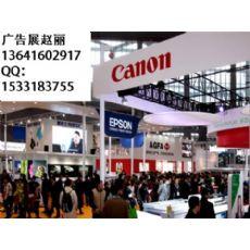 2017年上海数字标牌展(上海高清显示广告展}2017年