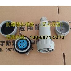 三相五极150A-YZ-5K移动是防爆插座15YT-5J规格GTZ/BWX无火花插头连接器