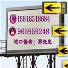 从国外进口二手机器人手臂到中国报关公司货代专业清关报检代理