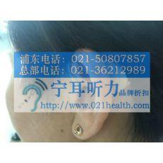 上海浦东奥迪康Agil Pro闪电王系列助听器耳鸣性耳聋助听器