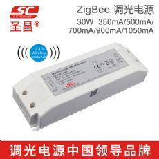 直销智能调光 30W ZigBee调光电源 无线灯光控制LED驱动电源