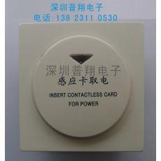 酒店宾馆T5557/ID卡插卡节能节电取电开关40A超大功率