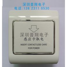 上海酒店感应插卡取电开关