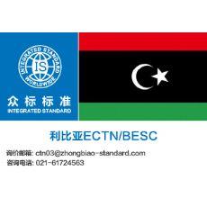 利比亚电子货物跟踪单办理,利比亚ectn