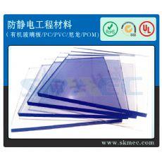 防静电PVC板/进口防静电PVC板/防静电PVC板价格