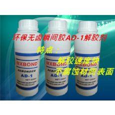 无卤瞬间胶AD-1解胶剂 快干胶AD-1解胶剂