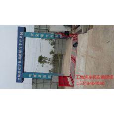 西藏工地洗车台