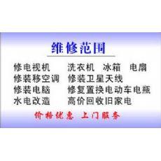 南昌王子家电维修售后服务公司