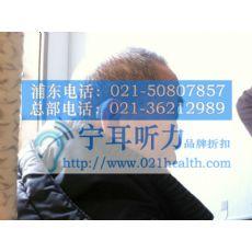 上海碧云奥迪康助听器专卖店上门服务